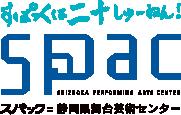 SPAC 静岡県舞台芸術センター